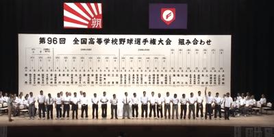夏の甲子園選手宣誓の主将が決定する瞬間