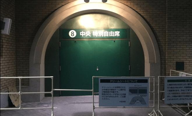 甲子園中央特別席8号門前の画像