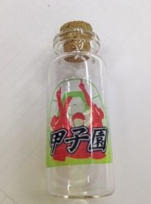 甲子園の土を入れる専用瓶