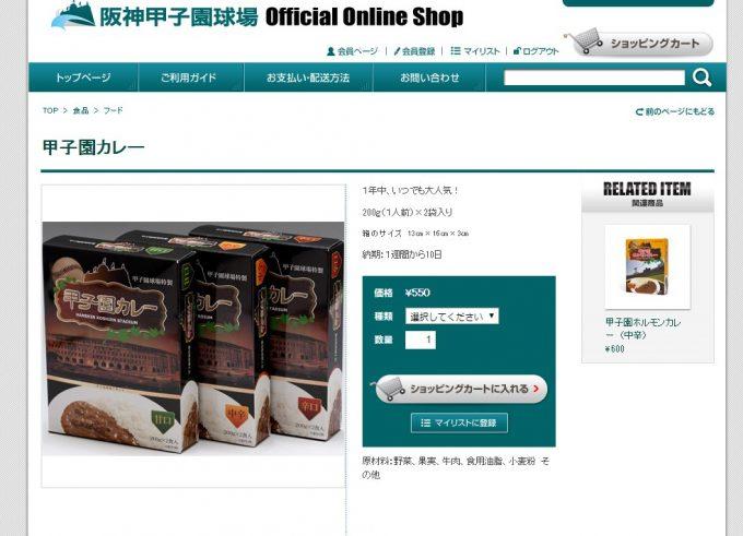 甲子園カレーはオンラインショップでも買える