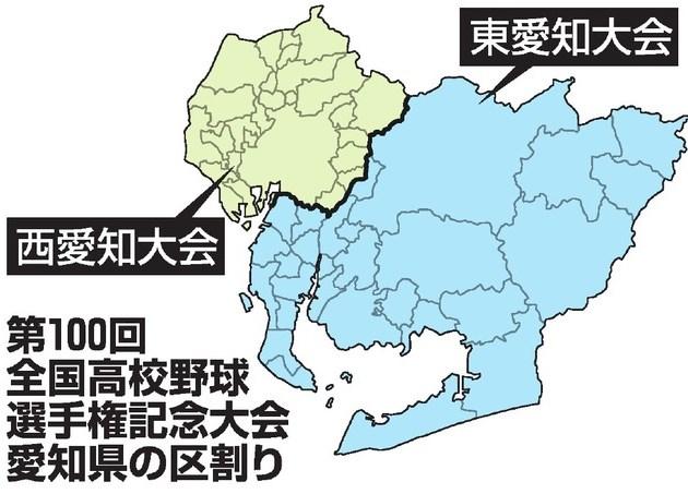 高校野球愛知県大会東西区分
