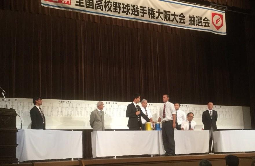 夏の高校野球2018年大阪大会組み合わせ抽選会