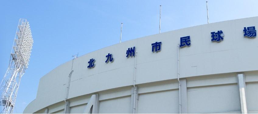 高校野球福岡 北九州市民球場のアクセスと駐車場