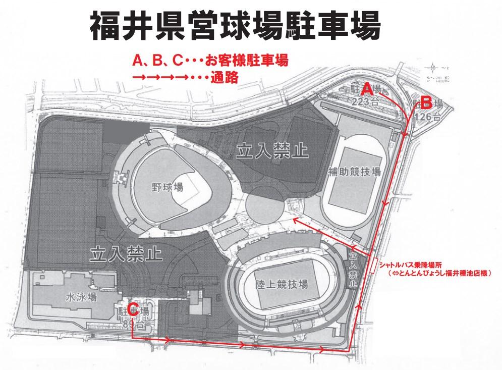 福井県営球場の駐車場